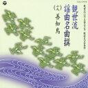 観世流謡曲名曲撰(十九) 善知鳥 [ (伝統音楽) ]