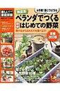 無農薬ベランダでつくる簡単はじめての野菜増補改訂版 (Gakken mook)