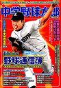 中学野球太郎(Vol.20) 特集:僕たちの野球通信簿 (廣済堂ベストムック)