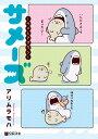 サメーズ ーサメとアザラシー (クロフネDELUXE) [ アリムラモハ ]