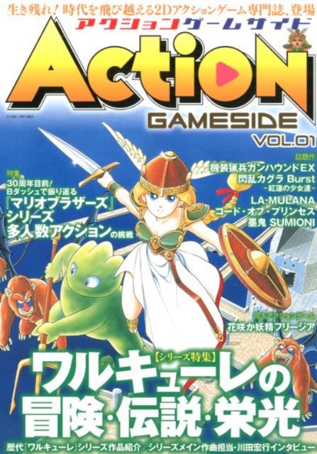 アクションゲームサイド(vol.01)...:book:15979123