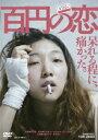 百円の恋 [ 安藤サクラ ] - 楽天ブックス