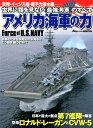 アメリカ海軍の力 Force of U.S.NAVY 世界に類を見ない『最強海軍』のすべて 空母・イ