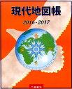 現代地図帳(2016-2017) [ 二宮書店 ]