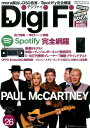 Digi Fi(No.26) 特別付録:mora蔵出しDSD音源/Spotify完全網羅 (別冊ステレオサウンド)