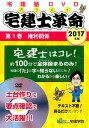 DVD>権利関係 宅建士革命(1 2017)