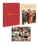 【予約】高台家の人々 DVDスペシャル・エディション