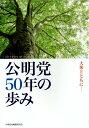 公明党50年の歩み [ 公明党 ]