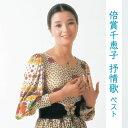 BEST SELECT LIBRARY 決定版::倍賞千恵子 抒情歌 ベスト [ 倍賞千恵子 ]
