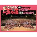 15th Anniversary「一五の夜」 〜今夜だけ練乳ぶっかけますか?〜【Blu-ray】 [ ケツメイシ ]