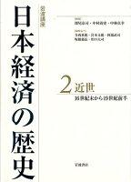 岩波講座日本経済の歴史(2)