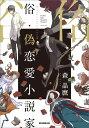 『俗・偽恋愛小説家』/森晶麿 〇