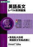 英語長文レベル別問題集(5(上級編)) [ 安河内哲也 ]