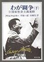 わが闘争(下)改版 完訳 (角川文庫) アドルフ ヒトラー