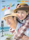 連続テレビ小説 エール 星影のエール (NHK出版オリジナル楽譜シリーズ) [ GReeeeN ]