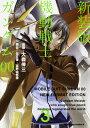 新装版 機動戦士ガンダム00(3) (角川コミックス エース) 矢立肇 富野由悠季