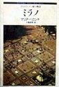 ミラノ ヴィスコンティ家の物語 (Shinshokan history book series) [ マリーア・ベロンチ ]
