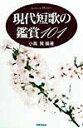 現代短歌の鑑賞101 (Literature handbook)
