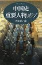中国史重要人物101新装版 (History handbook) [ 井波律子 ]