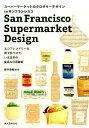 スーパーマーケットのグロサリーデザインinサンフランシスコ エコフレンドリーな街で見つけた、いま注目の食品&日 [ 碓井美樹 ]