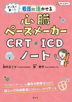 看護に活かせる心臓ペースメーカー・CRT・ICDノート