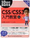 10日でおぼえるCSS/CSS3入門教室 [ 大藤幹 ]