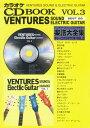 ベンチャーズサウンド&エレキギター楽譜大全集(VOL.3) カラオケCD BOOK