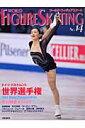 ワールド・フィギュアスケート(14)