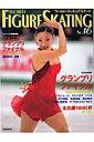 ワールド・フィギュアスケート(16)