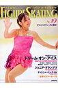 ワールド・フィギュアスケート(19)