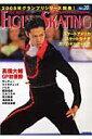 ワールド・フィギュアスケート(20)
