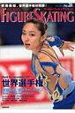 ワールド・フィギュアスケート(28)