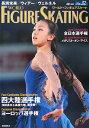 ワールド・フィギュアスケート(32)