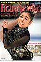 ワールド・フィギュアスケート(35)
