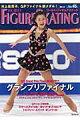 ワールド・フィギュアスケート(46)