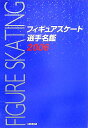 フィギュアスケート選手名鑑(2006)