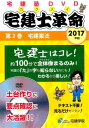 DVD>宅建業法 宅建士革命(2 2017)