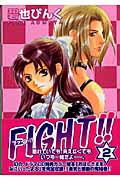 Fight!!(2)