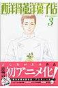 西洋骨董洋菓子店(3) (新書館ウィングス文庫) [ よしながふみ ]
