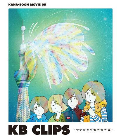 KANA-BOON MOVIE 05 KB CLIPS -サナギからもぞもぞ編ー【Blu-ray】 [ KANA-BOON ]