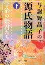 与謝野晶子の源氏物語(下) [ 紫式部 ]