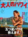大人のハワイLuxe(vol.31(2016))
