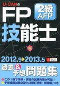 '12〜'13年版 U-CANのFP技能士2級・AFP過去&予想問題集