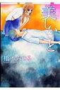 美しいこと (Wings comics) [ 橋本みつる ]