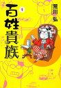 【送料無料】百姓貴族(1) [ 荒川弘 ]