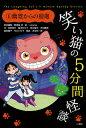 笑い猫の5分間怪談上製版(1) 幽霊からの宿題 [ 那須田淳 ]