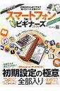 スマートフォンforビギナーズ(2016) 完全保存版 初期設定から裏ワザまで!知りたいコト全部入り!! (100%ムックシリーズ)