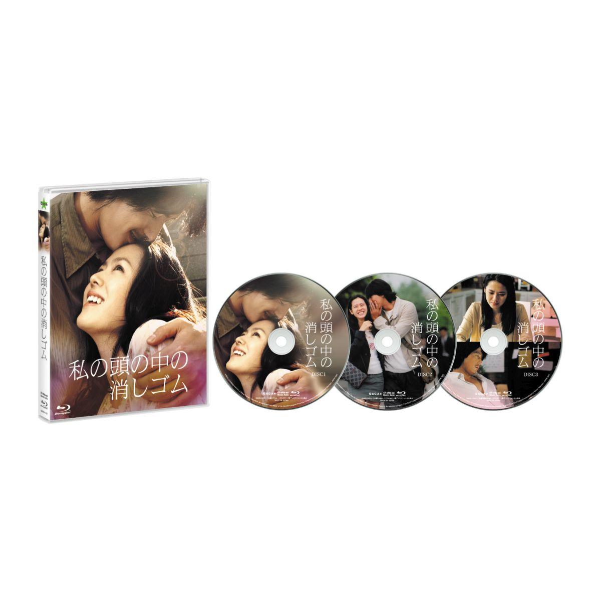 私の頭の中の消しゴム Blu-ray プレミアム・エディション(3枚組)【Blu-ray】…...:book:18235057