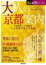 大人の京都案内 京都通がこっそり教える大人時間で楽しむ京都 (JTBのムック)