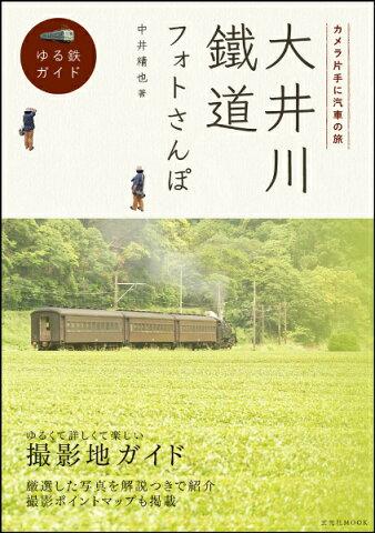 大井川鐵道フォトさんぽ ゆる鉄ガイド (玄光社mook) [ 中井精也 ]